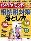 週刊 ダイヤモンド 2013年 8/17号 [雑誌]