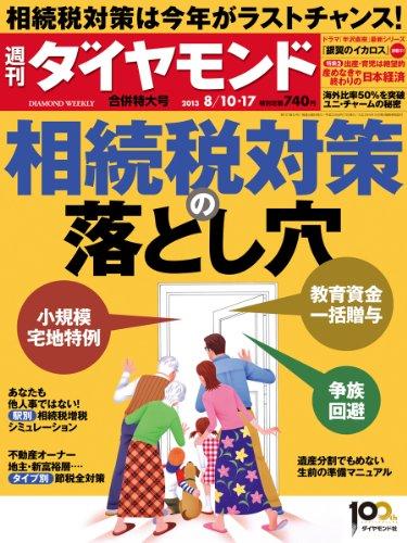 週刊 ダイヤモンド 2013年 8/17号 [雑誌]の詳細を見る