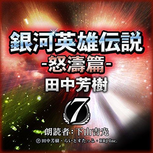 銀河英雄伝説7 怒濤篇 | 田中 芳樹