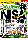 【完全ガイドシリーズ169】 NISA完全ガイド (100%ムックシリーズ)