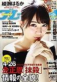 週刊プレイボーイ 2017年 5/1 号 [雑誌]