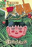 超・学校法人スタア學園(5) (ヤングマガジンコミックス)