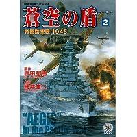 蒼空の盾 2―帝都防空戦1945 (歴史群像コミックス)