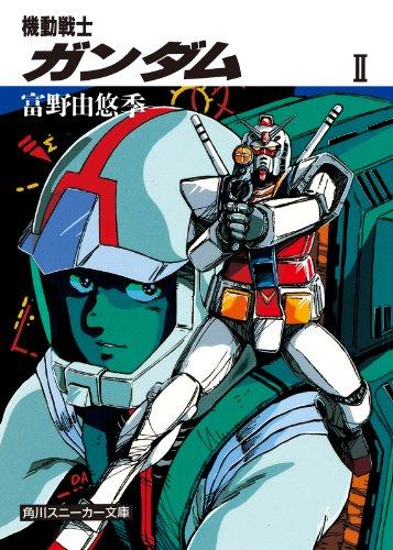 機動戦士ガンダム II (角川スニーカー文庫)の詳細を見る