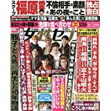 週刊女性セブン 2021年 3/25 号 [雑誌]