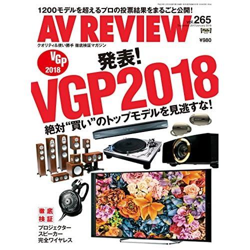 AV REVIEW Vol.265 2017年12/2018年1月号