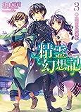 精霊幻想記 3.決別の鎮魂歌 (HJ文庫)