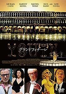 【早期購入特典あり】グランドフィナーレ(非売品プレス付き) [DVD]