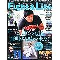 Fight&Life (ファイトアンドライフ) 2014年 10月号