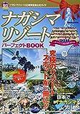 ナガシマリゾートパーフェクトBOOK (ぴあムック中部)
