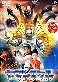 ヤマトタケル [DVD]