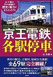 京王電鉄各駅停車