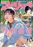 週刊ビッグコミックスピリッツ 2018年10号(2018年2月5日発売) [雑誌]