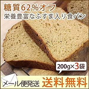 低糖質ふすま食パンミックス 200g×3 ゆうパケット メール便にてお届け。他商品と同梱不可、代金引換不可です。