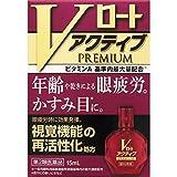 【第2類医薬品】Vロート アクティブプレミアム 15mL