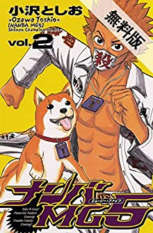ナンバMG5(2)【期間限定 無料お試し版】 (少年チャンピオン・コミックス)