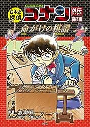 日本史探偵コナンアナザー 将棋編 命がけの棋譜: 名探偵コナン歴史まんが
