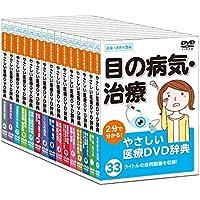 2分で分かる!やさしい医療DVD辞典 全15巻セット