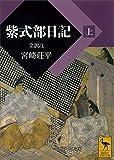 紫式部日記(上)全訳注 (講談社学術文庫)