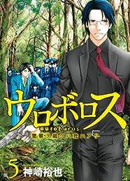 ウロボロス―警察ヲ裁クハ我ニアリ― 5巻 (バンチコミックス)