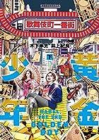 黄金少年-GOLDEN BOY- BABEL THE 2ND(下)