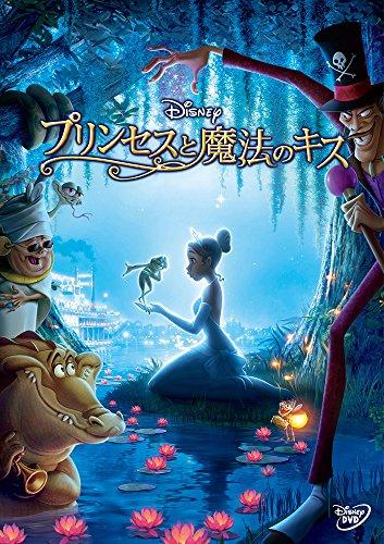 プリンセスと魔法のキス [DVD]