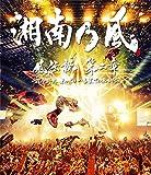 「風伝説 第二章~雑巾野郎 ボロボロ一番星TOUR2015~」(初回生産限定盤)(CD付) [Blu-ray]
