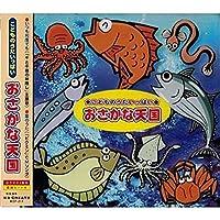 CD おさかな天国 KCF-211 【人気 おすすめ 通販パーク】