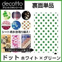 Softbank iPhone4s 専用 スキンシート 裏面 ドット 【 ホワイト×グリーン 】