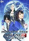 舞台「ファンタシースターオンライン2-ON STAGE-」 [DVD]