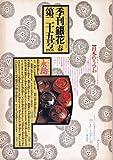 季刊銀花1976春25号