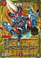 """デュエルマスターズ 双極篇 """"轟轟轟""""ブランド (秘2)(マスターレア) 逆襲のギャラクシー 卍・獄・殺!!(DMRP06)"""