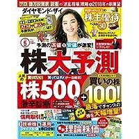 ダイヤモンドZAI(ザイ) 2018年 5 月号 [雑誌] (人気の株500+買いの株100!)