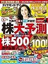 ダイヤモンドZAI(ザイ) 2018年 5 月号 雑誌 (人気の株500 買いの株100 )