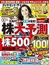 ダイヤモンドZAI(ザイ) 2018年 5 月号 (人気の株500+買いの株100!)