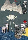 沙門空海唐の国にて鬼と宴す〈巻ノ1〉 (徳間文庫) 画像