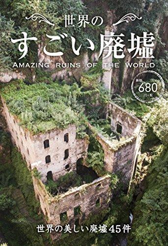世界のすごい廃墟 ([テキスト])