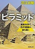 「ピラミッド: 最新科学で古代遺跡の謎を解く (新潮文庫)」販売ページヘ