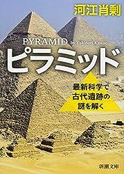 ピラミッド─最新科学で古代遺跡の謎を解く