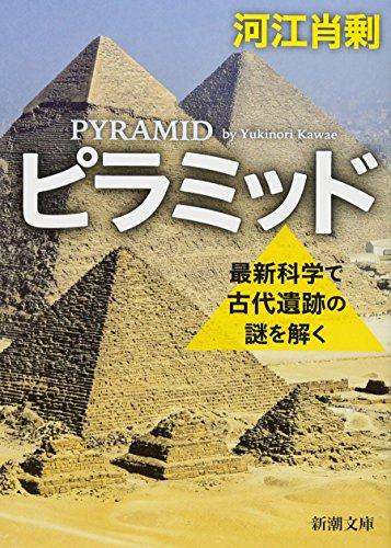 ピラミッド: 最新科学で古代遺跡の謎を解く (新潮文庫)