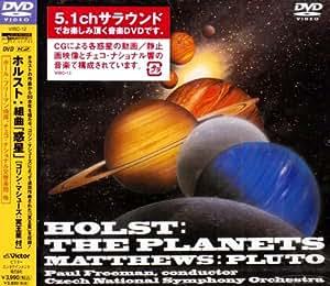ホルスト:組曲「惑星」op.32[冥王星付] [DVD]