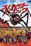 スパイダー・パニック[DVD]