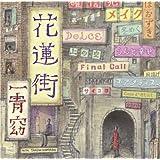 花蓮街(初回限定盤)(DVD付)