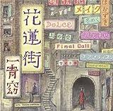 花蓮街(初回限定盤)(DVD付) 画像