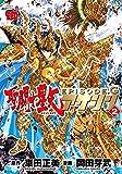 聖闘士星矢EPISODE.Gアサシン 2 (チャンピオンREDコミックス) 画像