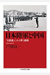 日本陸軍と中国: 「支那通」にみる夢と蹉跌 (ちくま学芸文庫) 文庫