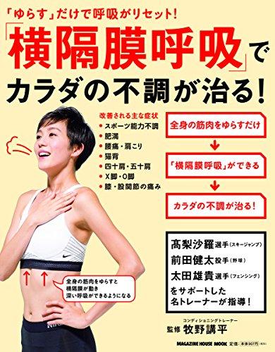 「横隔膜呼吸」でカラダの不調が治る! (マガジンハウスムック)