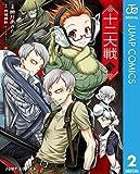 十二大戦 コミック版 2 (ジャンプコミックスDIGITAL)