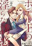 ホテル王の淫らな誘惑(2) (e乙蜜コミックス)