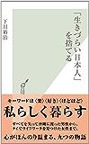 「生きづらい日本人」を捨てる (光文社新書)